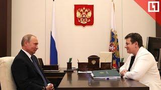 Путин пошутил на встрече с губернатором Владимирской области