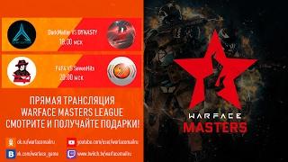 Warface Open Cup: Season 11. Masters League: тур 1 - 4