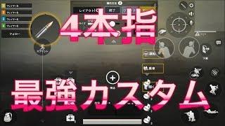 【PUBGモバイル】ボタン配置で悩んでいる方へ~最強カスタム教えます!