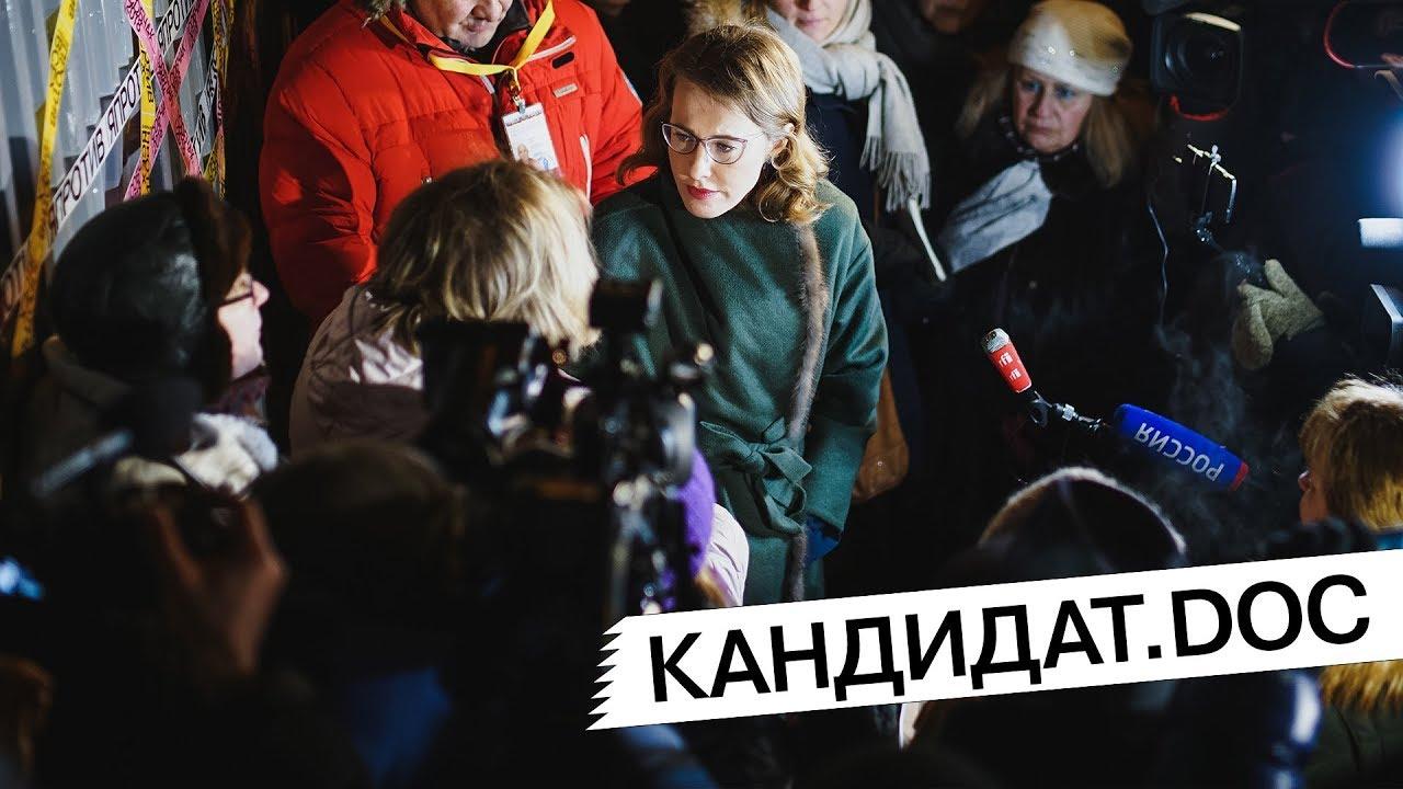 «Кандидат.doc». Дневники предвыборной кампании. Серия №40. Собчак и протест москвичей