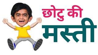 Chotu dada ki masti  Khandesh Hindi chotu Comedy video
