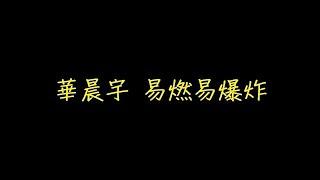 華晨宇 易燃易爆炸 歌詞 【去人聲 KTV 純音樂 伴奏版】