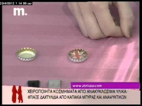 Μακεδονία TV - Χειροποίητα κοσμήματα από ανακυκλώσιμα υλικά