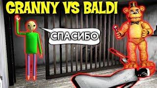 СПАС БАЛДИ ИЗ КЛЕТКИ ГРЕННИ секретная концовка! - Granny vs Baldi multiplayer horror онлайн хоррор