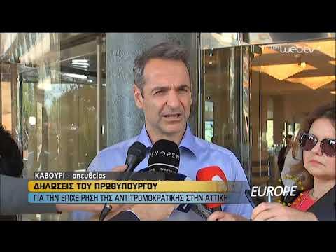Δηλώσεις του Κ. Μητσοτάκη για την Επιχείρηση της Αντιτρομοκρατικής στην Αττική | 09/11/2019 | ΕΡΤ