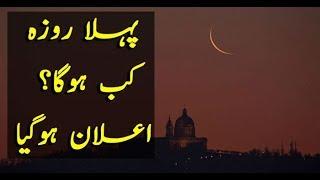 Ramazan will begin in Pakistan on Tuesday 7th May