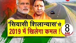 Morning Breaking: Row over PM Modi's laying foundation for Purvanchal Expressway