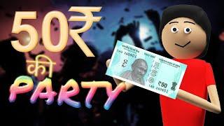 MAKE JOKE OF - 50₹ RUPAYE KI PARTY   50₹ रुपये की पार्टी   Students Life   Exams  #makejokeof