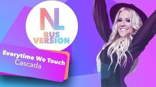 Сascada / Everytime We Touch (AudioNeko ft Nika Lenina Russian Version)