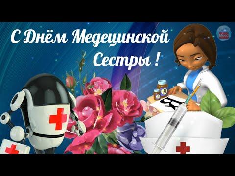 🌺С Днём Медицинской Сестры!🌺