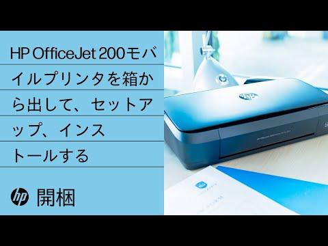 HP OfficeJet 200モバイルプリンタを箱から出して、セットアップ、インストールする