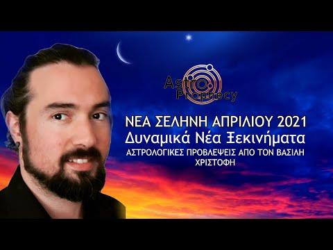 Νέα Σελήνη Απριλίου 2021 στον Κριό: Πώς θα μας επηρεάσει;