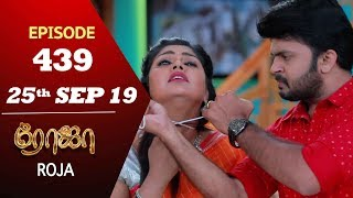 ROJA Serial | Episode 439 | 25th Sep 2019 | Priyanka | SibbuSuryan | SunTV Serial |Saregama TVShows