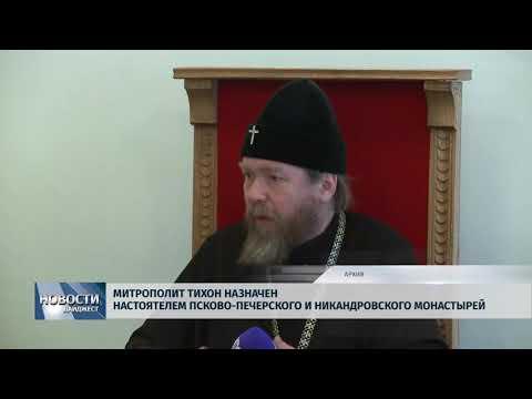 Новости Псков 16.07.2018 # Митрополит Тихон назначен настоятелем Псково-Печерского монастыря