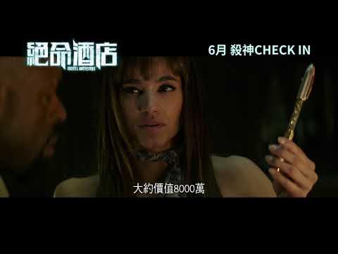 """Hotel Artemis"" Hong Kong Teaser"