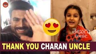 Mahesh Babu Daughter Sitara Says Special Thanks To Ram Charan And Upasana