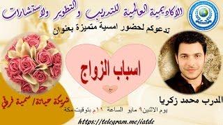 اسباب الزواج للمدرب محمد زكريا