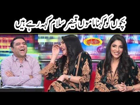 Mamo Qaisar Ka Bachon Ko Salam | Mazaaq Raat | Dunya News