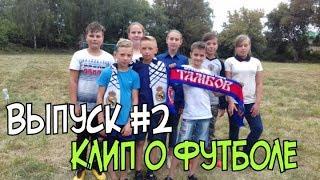 ПРЕМЬЕРА КЛИПА на песню L