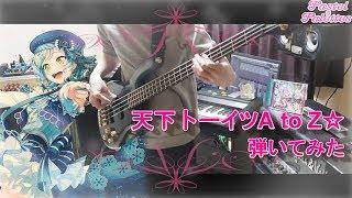 【バンドリ!】天下トーイツA to Z☆ フル ベース 弾いてみた