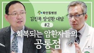 회복되는 암환자들의 공통점 – 김진목 장성환 대담 2