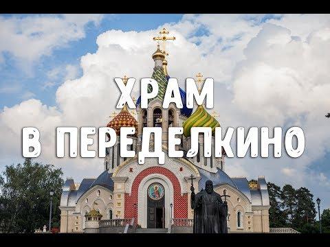 Храмы калужской области фетинино
