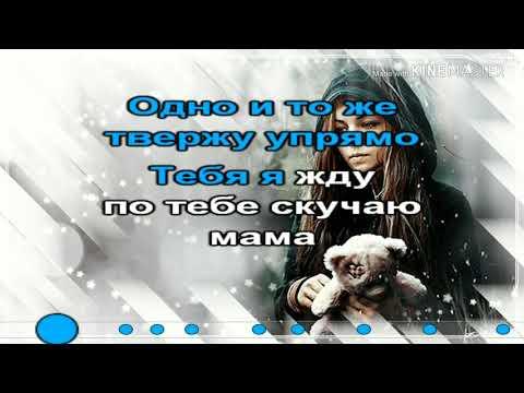 Самая грустная песня про маму до слёз 😄😃💦💦