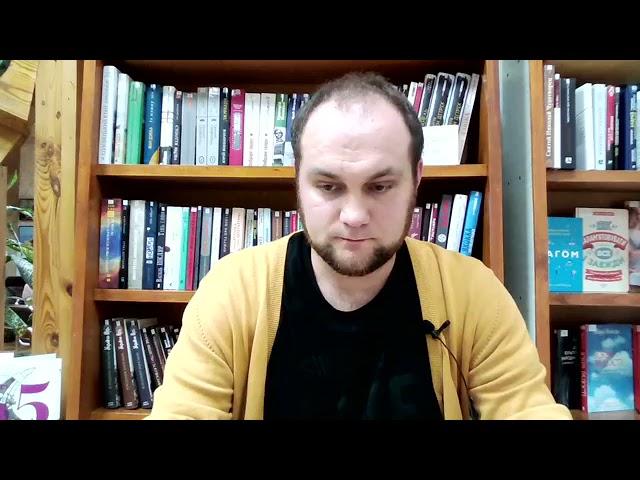 Книгар. Аркуш 1. Людина з Ріо. Віра Вовк
