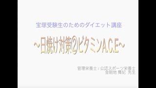 宝塚受験生のダイエット講座〜日焼け対策②ビタミンA.C.E〜のサムネイル