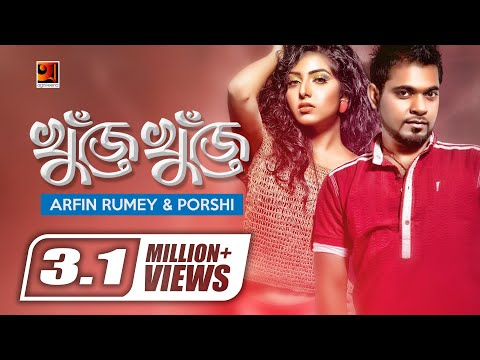 Download Bangla Music Video | Khuje Khuje | by Arfin Rumey & Porshi | ☢☢ EXCLUSIVE ☢☢ HD Mp4 3GP Video and MP3