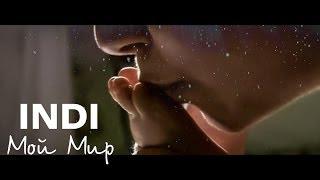 INDI - Мой мир (Audio)