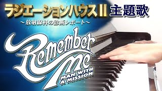 mqdefault - Remember Me:MAN WITH A MISSION(ドラマ「ラジエーションハウス~放射線科の診断レポート~」主題歌)フルバージョン【ピアノ・ソロ】