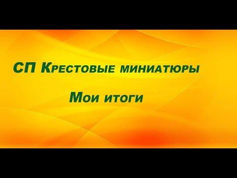 """101# Мои Итоги в СП """"Крестовые миниатюры""""/Вышивка крестиком"""