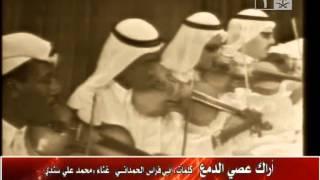 تحميل اغاني فن الفنانين - الفنان محمد سندي MP3