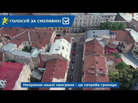 Над Левом: вул. Волошина, Григоровича, Джохара Дудаєва, Томашівського, Стефаника