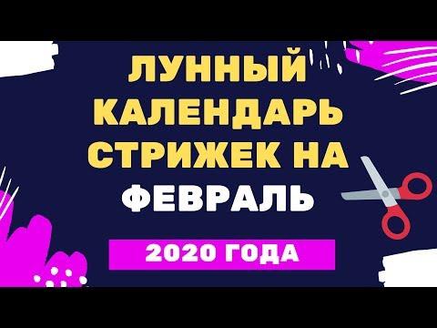 Лунный календарь стрижек на февраль 2020 года  ✂️✂️✂️