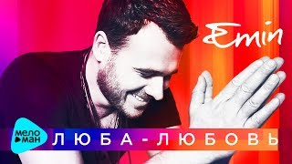 Emin  - Люба  - любовь (Official Audio 2017)