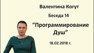 """""""Программирование Душ"""" - Беседа 14 с Валентиной Когут"""