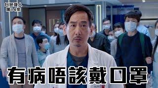 白色強人|精華|疑似疫症!|封鎖急症室 個個都無得走?!|中東呼吸綜合症|蔣志光|唐詩詠|張曦雯