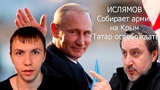 Крымские татары сегодня  Ислямов собирает армию