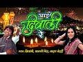 2017 Ka Best Diwali Song // Aai Diwali  Re (आई दिवाली  रे) // शिवांगी , मानसी , बादल बेदर्दी