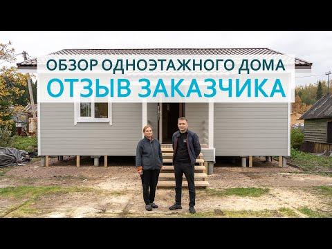"""Обзор каркасного одноэтажного дома.  снт """"Дружба"""", Выборгский район"""