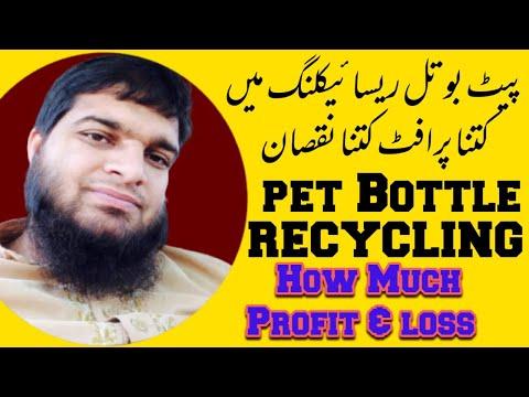 , title : 'Pet Bottle recycling Unit |Pet Bottle Recycling Business how much profit and loss|pet bottle karobar