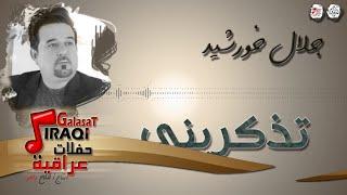 تحميل اغاني جلال خورشيد - تذكريني || حفلات عراقية ٢٠١٧ MP3