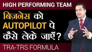 Business को AUTOPILOT पे कैसे लेके जाएँ | TRA-TRS Formula | Dr Vivek Bindra