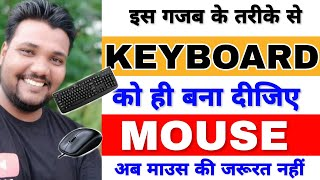अब Computer चलाइये बिना Mouse के।Best Trick to Use Pc without Mouse!!