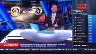 """""""Матч! ТВ"""". Новости спорта. 04.09.2018 - 07:30"""