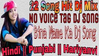22 No Voice Tag Dj Song 22 Bina Name Ka Dj Gana Hindi Panjabi Hariyani Bewafai