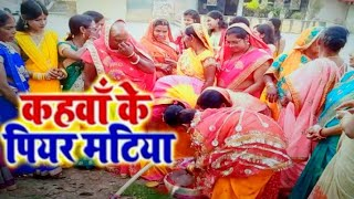 #Matkor Geet || Matkor In Bhojpuri Culture || मटकोर गीत स्पेशल विडियो 2020 - Download this Video in MP3, M4A, WEBM, MP4, 3GP