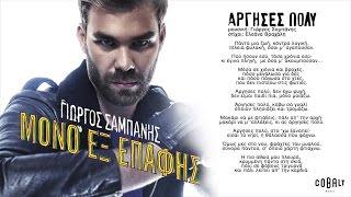 Γιώργος Σαμπάνης - Άργησες πολύ - Official Audio Release